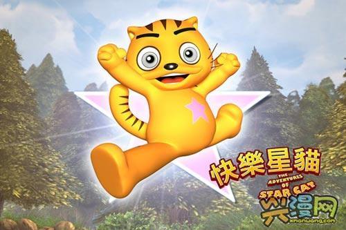 《快乐星猫》将播 三维动画走进央视少儿频道