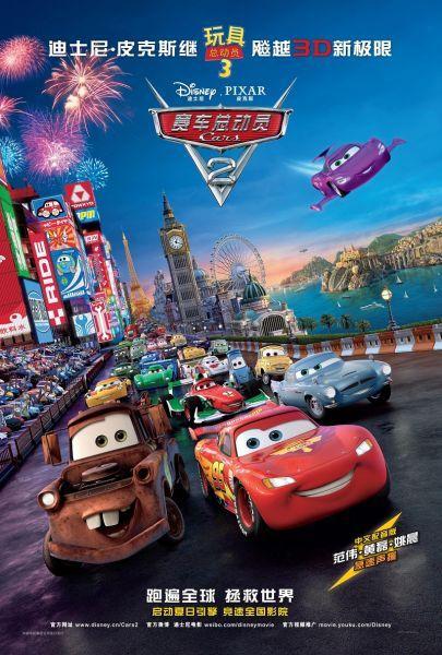 《赛车总动员2》中文海报