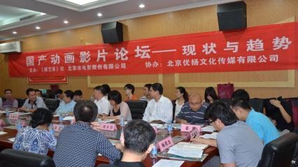 《国产动画影片论坛-现状与趋势》在京成功举办