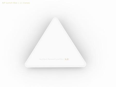 一个金字塔外形饭盒的设计,来自中国设计师李建业.