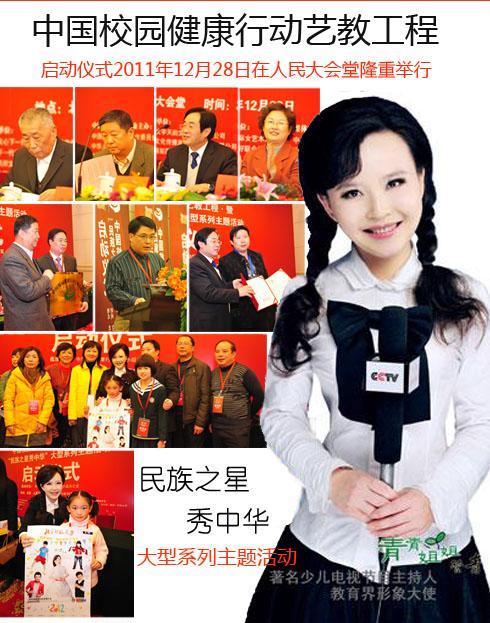 中国校园健康行动人民大会堂隆重启动主持人青青姐姐可爱登场