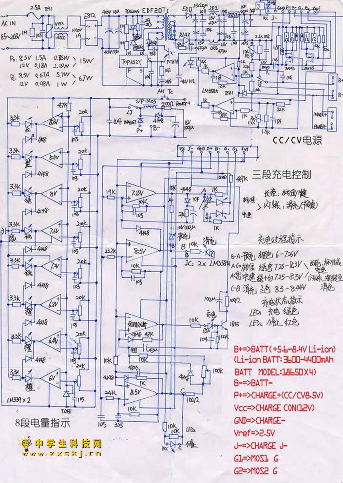 锂电池三段式简单充电电路-封存 日志测试页-中国网络