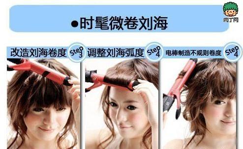 三款女生刘海发型图片diy步骤