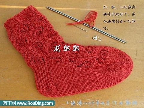 超可爱的毛线袜子织法-封存 日志测试页