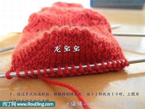 超可爱的毛线袜子织法