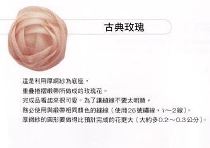 缎带玫瑰花苞教程——古典玫瑰的做法-怎样用缎带做玫瑰花苞教程