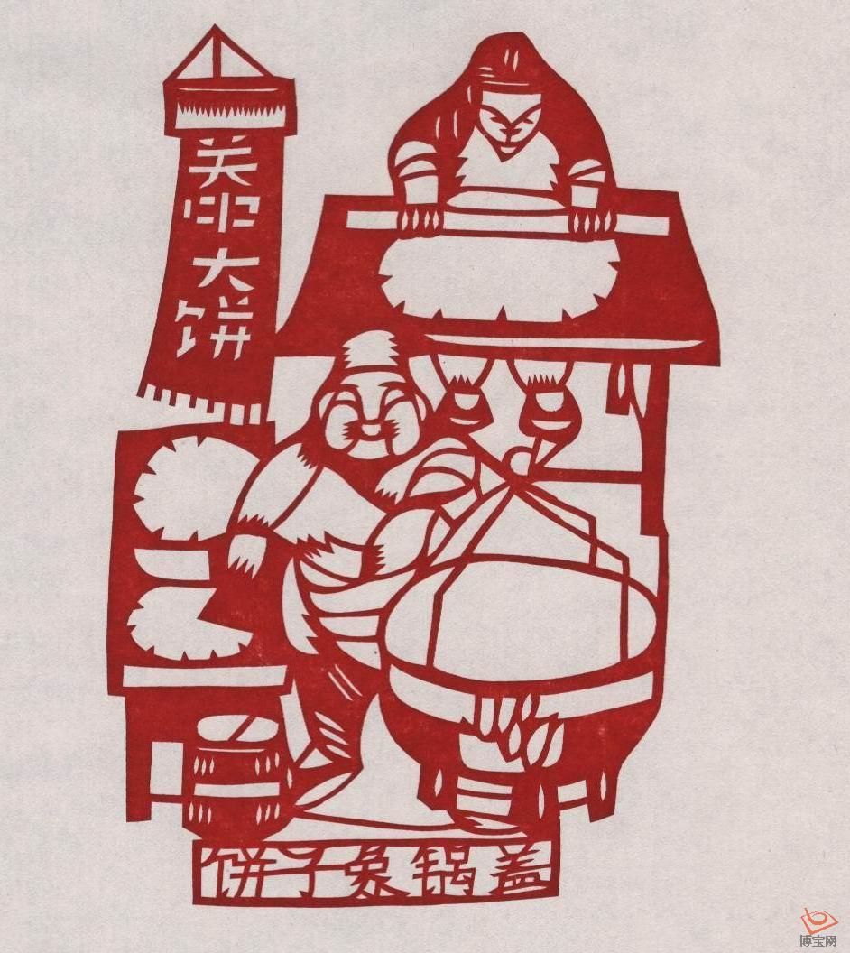 五八怪口风琴谱子-二、锅盔像锅益   相传在唐代修乾陵时,因服役的军人工匠人数过多,