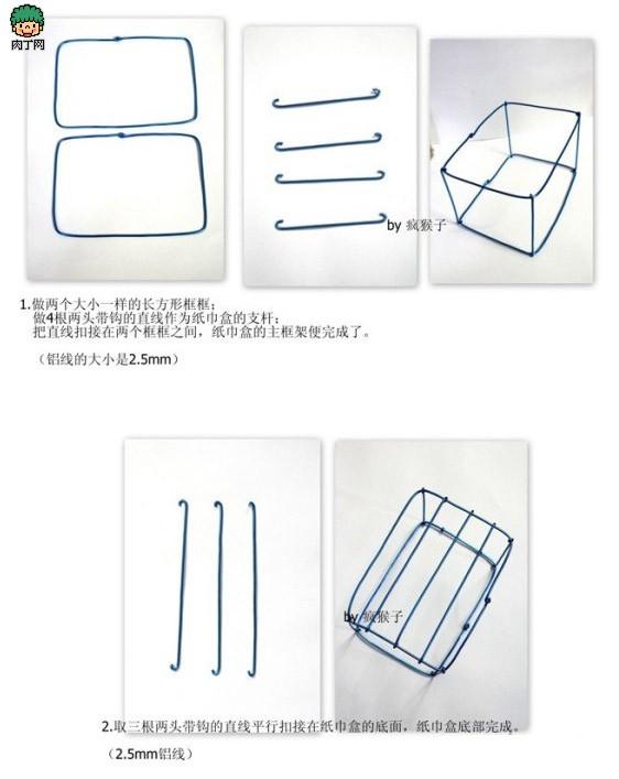 铝线自制纸巾盒diy手工图解-封存