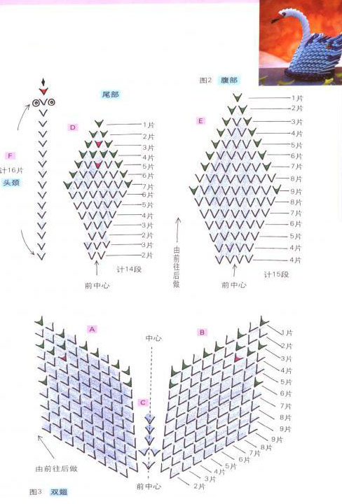 天鹅三角插的折法图解