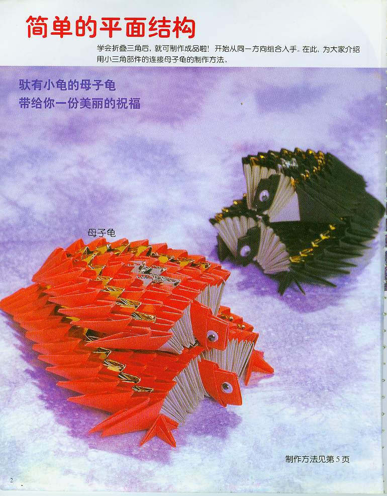 折纸三角插制作图书扫描——快乐的动物世界(1)-封存