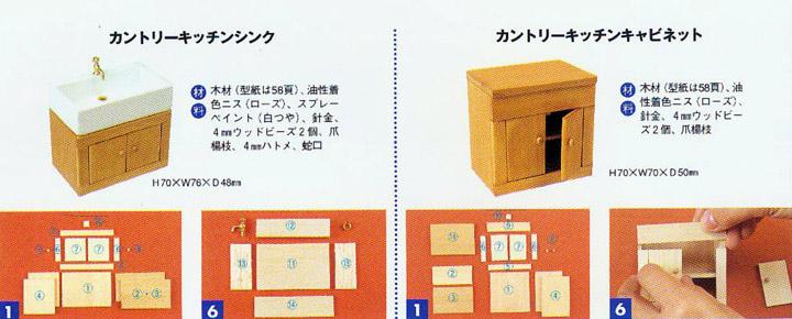 教你如何制作宝宝屋里的小家具教程图解