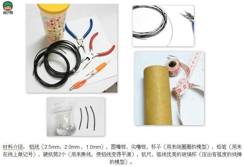 金属丝作品 铝线手工diy水果篮
