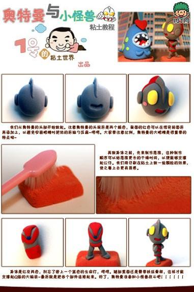 DIY软陶手工制品—教你奥特曼与小怪兽的粘土教程