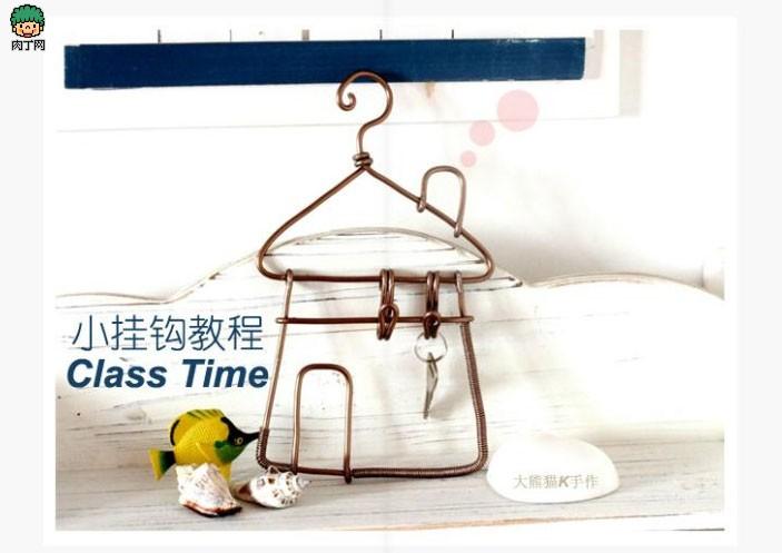 铝线手工diy挂钩--简易多用小房子挂钩制作方法图解