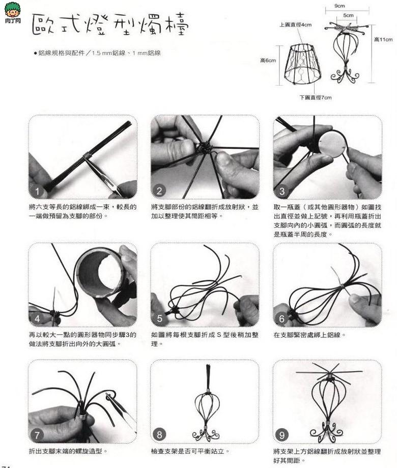 铝线手工制作 欧式灯形烛台DIY图解