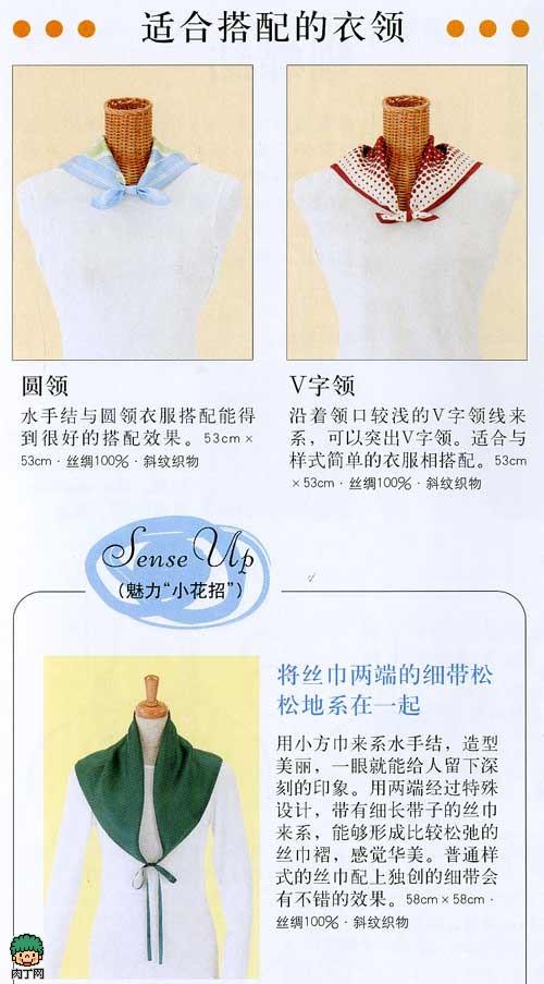 小方巾的围法,小方巾系法—水手结